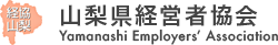 山梨経営者協会<br>Yamanashi Employers' Association